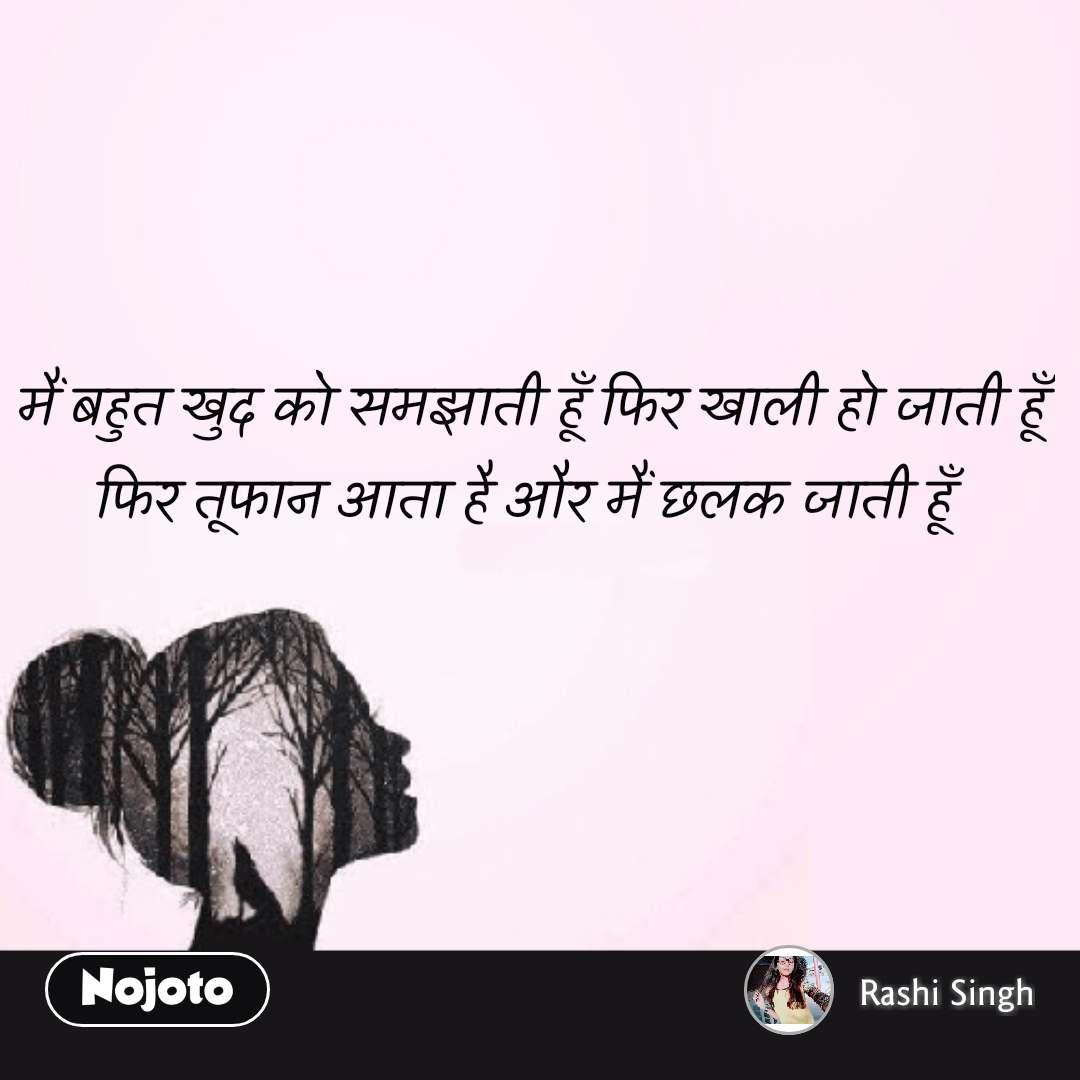 Girl quotes in Hindi मैं बहुत खुद को समझाती हूँ फिर खाली हो जाती हूँ फिर तूफान आता है और मैं छलक जाती हूँ  #NojotoQuote