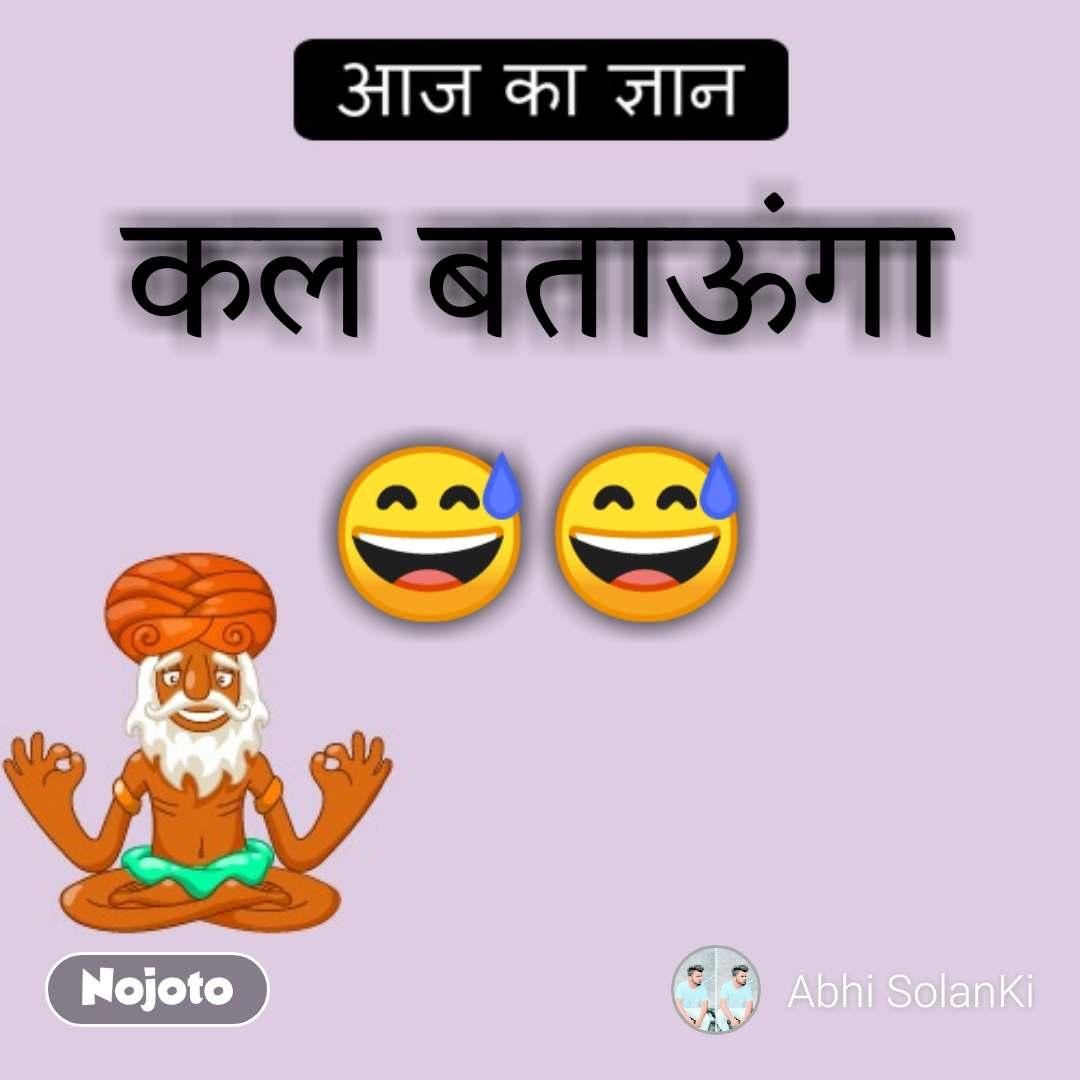 कल बतऊग Aaj Ka Gyan Abhi Solanki Funny Knowledge