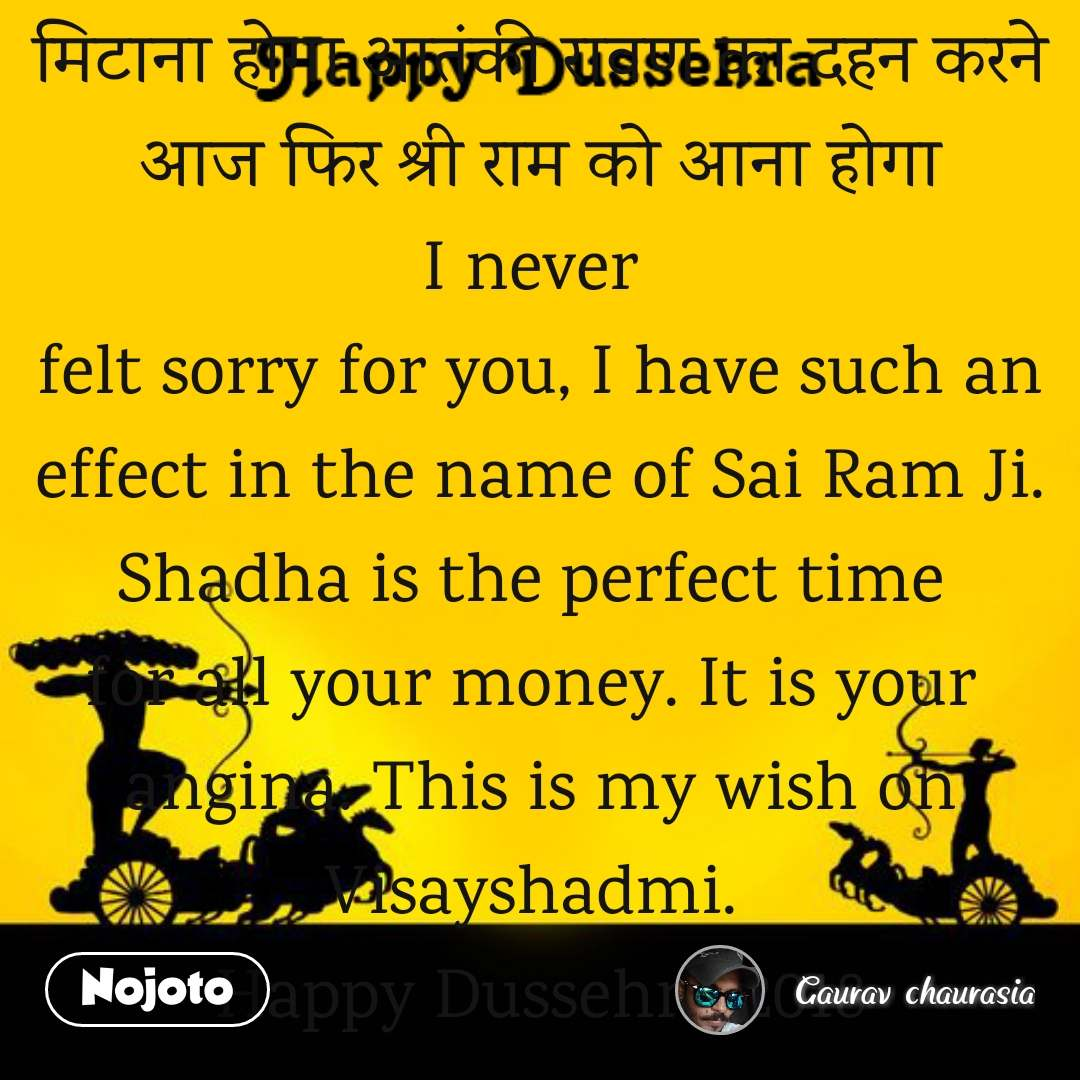 Happy Dussehra  शांति अमन के इस देश से अब बुराई को मिटाना होगा आतंकी रावण का दहन करने आज फिर श्री राम को आना होगा I never  felt sorry for you, I have such an effect in the name of Sai Ram Ji. Shadha is the perfect time  for all your money. It is your  angina. This is my wish on Visayshadmi.  Happy Dussehra 2018