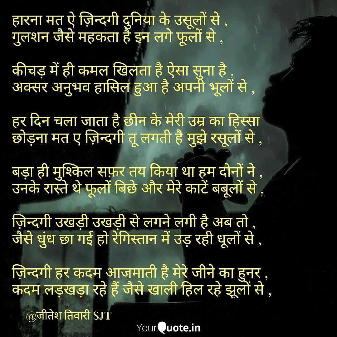 ह रन मत Life Love Poetry Poet Alone Boy Story Quotes