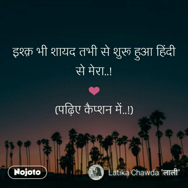 इश्क़ भी शायद तभी से शुरू हुआ हिंदी से मेरा..! ❤ (पढ़िए कैप्शन में..!)