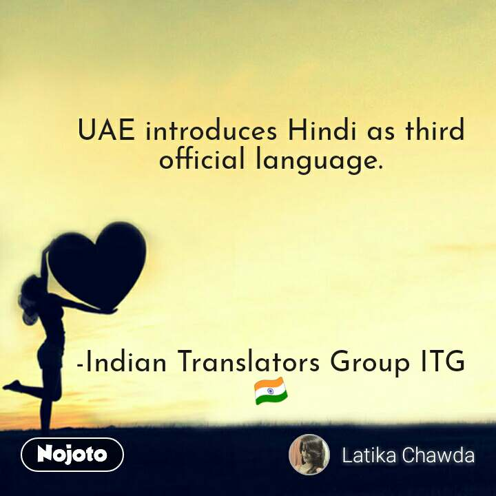 UAE introduces Hindi as third official language.       -Indian Translators Group ITG 🇮🇳 #NojotoQuote