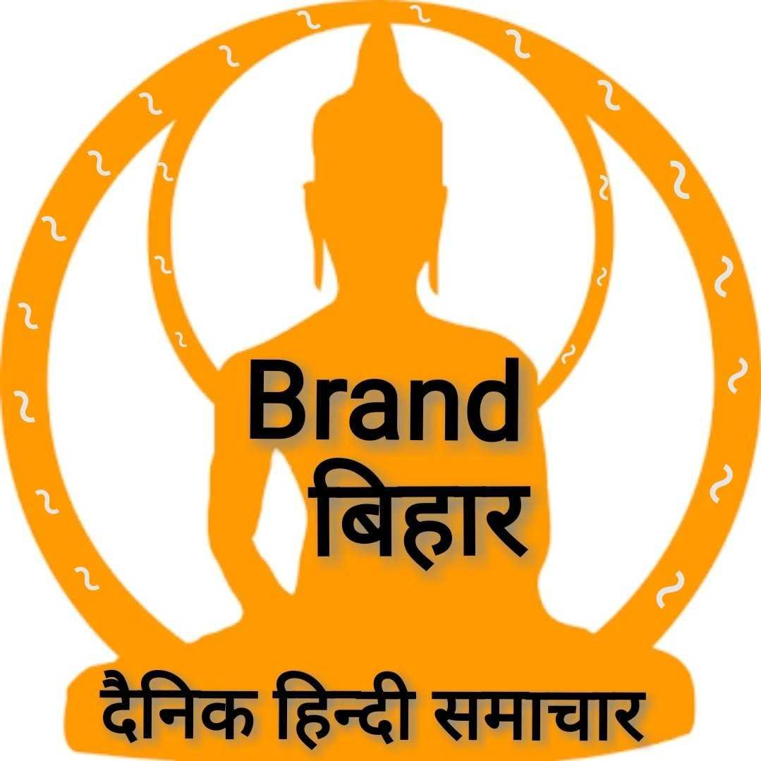 Brand बिहार