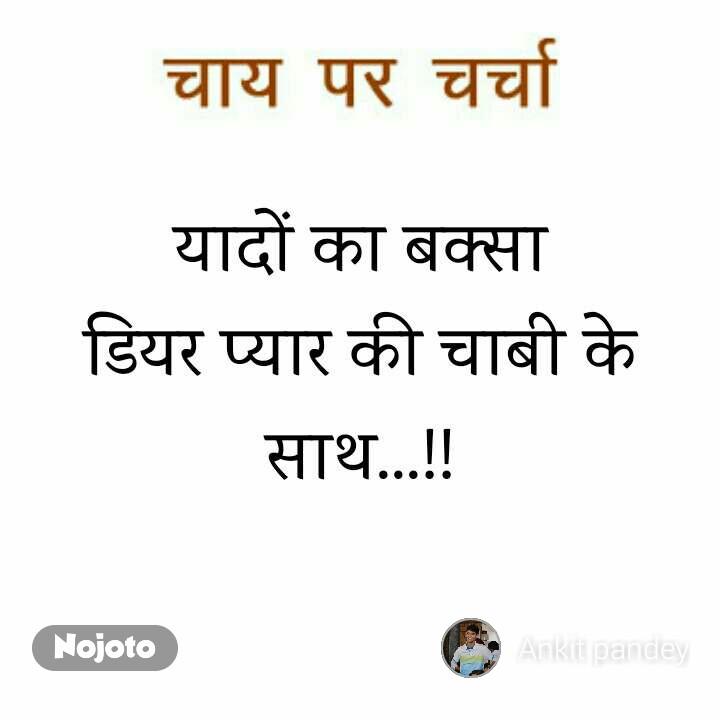 Chai Par Charcha यादों का बक्सा डियर प्यार की चाबी के साथ...!!
