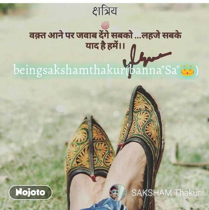 beingsakshamthaur banna Sa name is enough