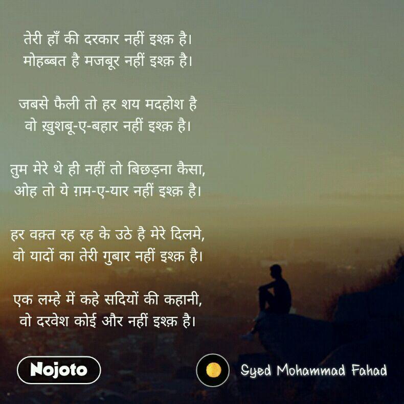 एक ग़ज़ल इश्क़    #Ghazal #इश्क़ #ishq #poetry