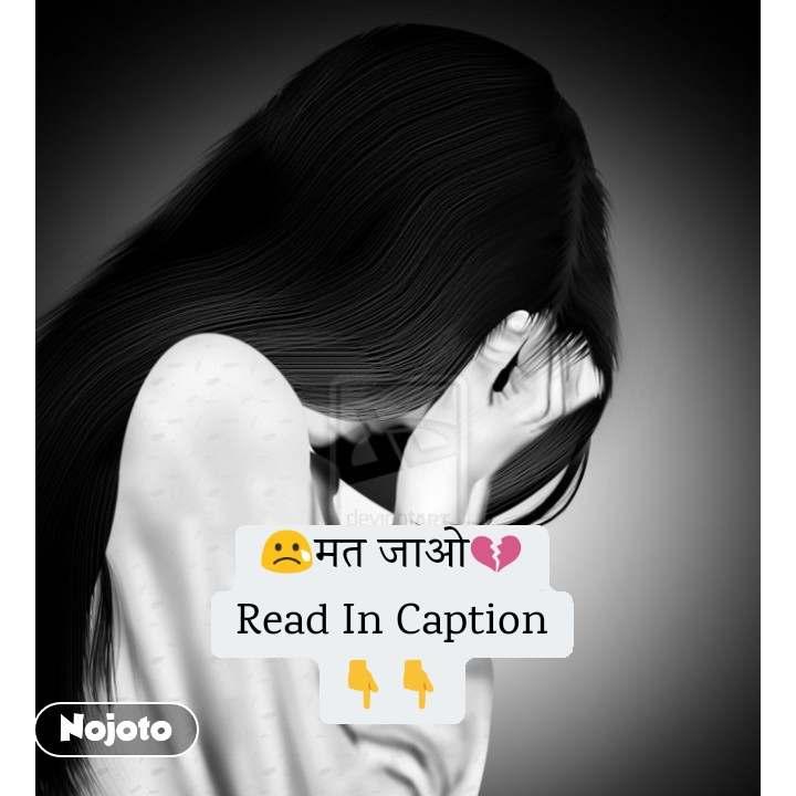 😢मत जाओ💔 Read In Caption 👇👇