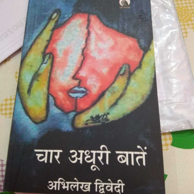 Abhilekh Unpopular | Non-Viral | Author | Insta: @kabhilekhak