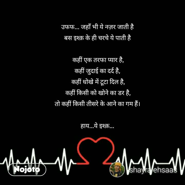 lonely quotes in hindi ....... #NojotoQuote